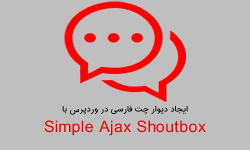 ایجاد دیوار چت فارسی در وردپرس با افزونه Simple Ajax Shoutbox