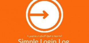 ثبت ورود و خروج کاربران در وردپرس با Simple Login Log