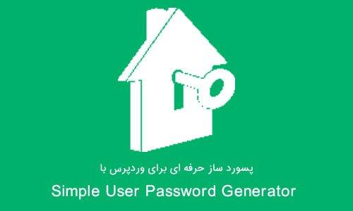 پسورد ساز حرفه ای برای وردپرس با افزونه Simple User Password Generator