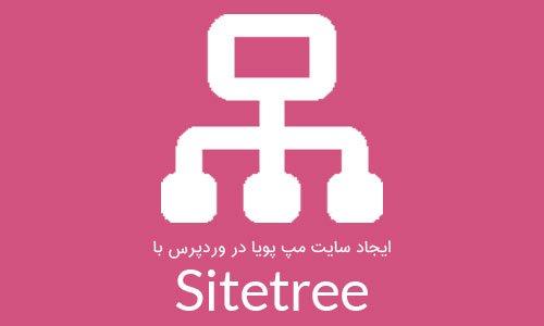 ایجاد سایت مپ پویا در وردپرس با افزونه Sitetree