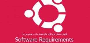 افزودن بخش نرم افزار های مورد نیاز در وردپرس با افزونه Software Requirements