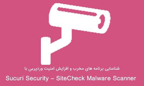شناسایی برنامه های مخرب و افزایش امنیت وردپرس با Sucuri Security