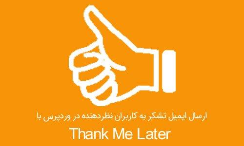 ارسال ایمیل تشکر به کاربران نظردهنده در وردپرس با افزونه Thank Me Later