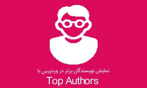 نمایش نویسندگان برتر در وردپرس با افزونه Top Authors