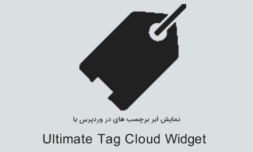 نمایش ابر برچسب های در وردپرس با Ultimate Tag Cloud Widget
