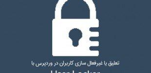 تعلیق یا غیرفعال سازی کاربران در وردپرس با افزونه User Locker