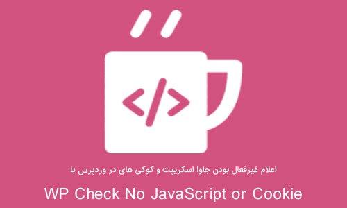 اعلام غیرفعال بودن جاوا اسکریپت و کوکی های در وردپرس با WP Check No JavaScript or Cookie