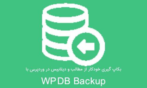 بکاپ گیری خودکار از مطالب و دیتابیس در وردپرس باWP DB Backup