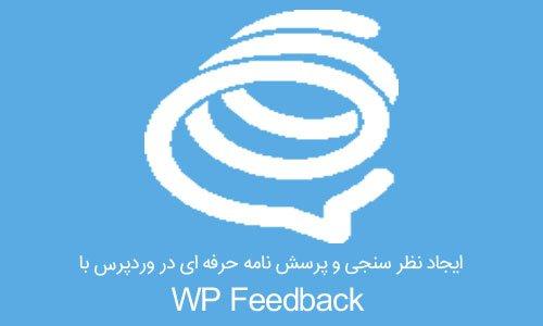 ایجاد نظر سنجی و پرسش نامه حرفه ای در وردپرس با افزونه WP Feedback