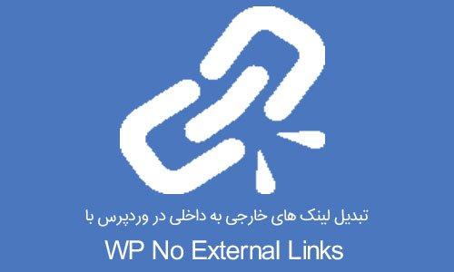تبدیل لینک های خارجی به داخلی در وردپرس با افزونه WP No External Links