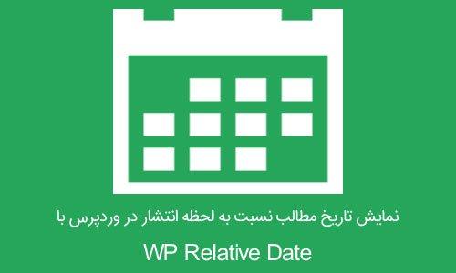 نمایش تاریخ مطالب نسبت به لحظه انتشار در وردپرس با WP Relative Date