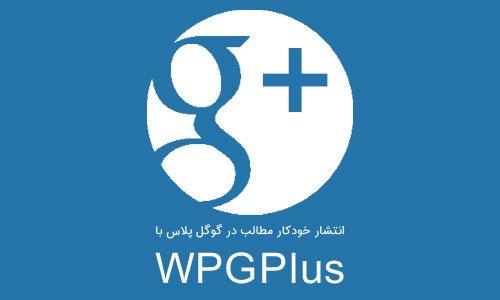 انتشار خودکار مطالب در گوگل پلاس با افزونه WPGPlus