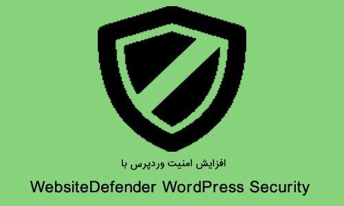 افزایش امنیت وردپرس با افزونه WebsiteDefender WordPress Security