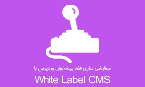 سفارشی سازی فضا پیشخوان وردپرس با افزونه White Label CMS