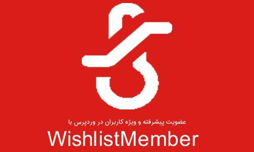 عضویت پیشرفته و ویژه کاربران در وردپرس با WishlistMember