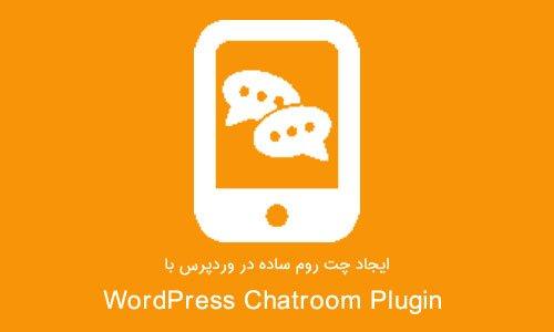 ایجاد چت روم ساده در وردپرس با افزونه WordPress Chatroom Plugin