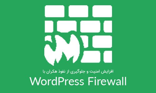 دانلود افزونه WordPress Firewall برای وردپرس