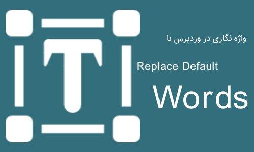 واژه نگاری در وردپرس با افزونه Replace Default Words