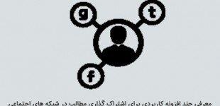 معرفی چند افزونه کاربردی برای اشتراک گذاری مطالب در شبکه های اجتماعی