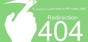 انتقال صفحات 404 به صفحه اصلی در وردپرس با 404 Redirection