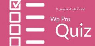 ایجاد آزمون در وردپرس با افزونه Wp Pro Quiz