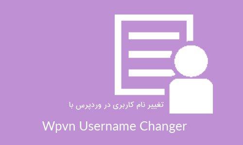 تغییر نام کاربری در وردپرس با افزونه wpvn username changer