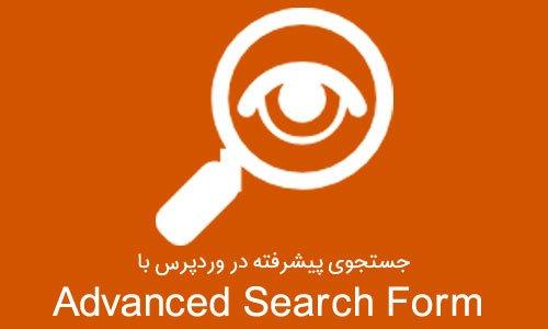 جستجوی پیشرفته در وردپرس با افزونه Advanced Search Form