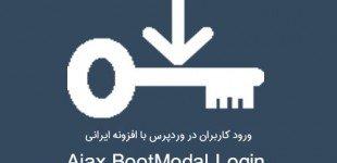 ورود کاربران در وردپرس با افزونه ایرانی Ajax BootModal Login
