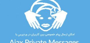 امکان ارسال پیام خصوصی بین کاربران در وردپرس با افزونه Ajax Private Messages