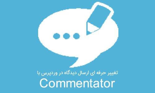 تغییر حرفه ای ارسال دیدگاه در وردپرس با افزونه Commentator