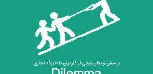 پرسش و نظرسنجی از کاربران با افزونه تجاری Dilemma