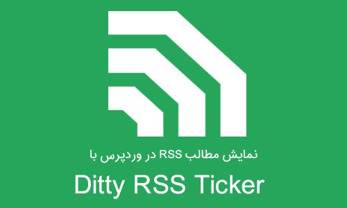 نمایش مطالب RSS در وردپرس با افزونه Ditty RSS Ticker