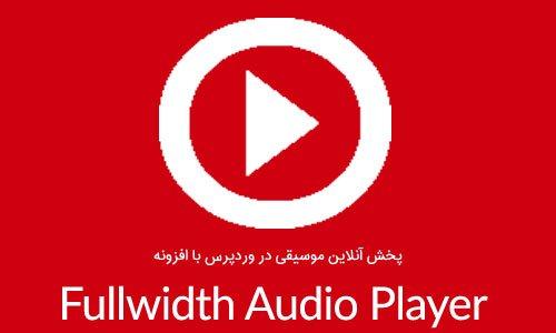 پخش آنلاین موسیقی در وردپرس با افزونه Fullwidth Audio Player