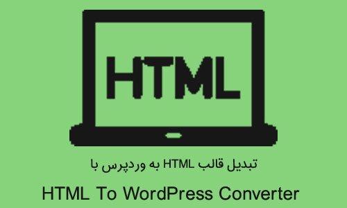 تبدیل قالب HTML به وردپرس با افزونه HTML To WordPress Converter