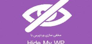 مخفی سازی وردپرس با افزونه Hide My WP
