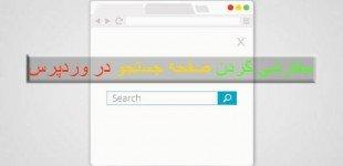 سفارشی کردن صفحه جستجو در وردپرس