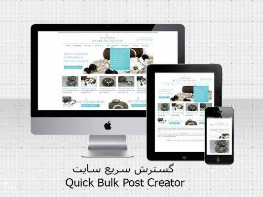 گسترش سریع سایت وردپرسی با Quick Bulk Post Creator
