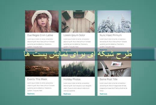 ایجاد طرح شبکه ای برای نمایش پست های وردپرس