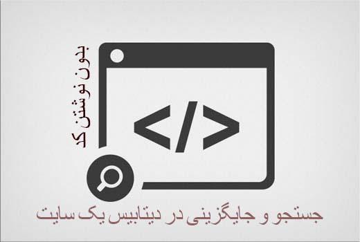 جستجو و جایگزینی در دیتابیس یک سایت بدون نوشتن کد