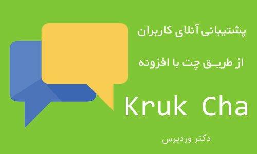 پشتیبانی آنلای کاربران از طریق چت با افزونه Kruk Chat