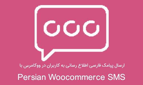 ارسال پیامک فارسی اطلاع رسانی به کاربران در ووکامرس با افزونه Persian Woocommerce SMS