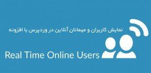 نمایش کاربران و مهمانان آنلاین در وردپرس با افزونه RealTime Online Users