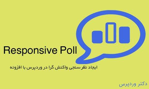 ایجاد نظر سنجی واکنش گرا در وردپرس با افزونه Responsive Poll