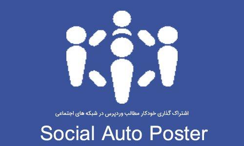 اشتراک گذاری خودکار مطالب وردپرس در شبکه های اجتماعی Social Auto Poster