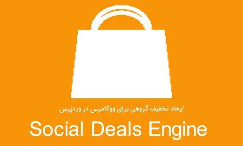 ایحاد تخفیف گروهی برای ووکامرس در وردپرس برای Social Deals Engine
