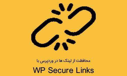 محافظت از لینک ها در وردپرس با افزونه WP Secure Links