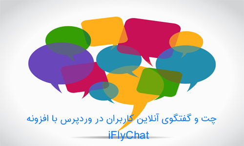 چت و گفتگوی آنلاین کاربران در وردپرس با افزونه iFlyChat