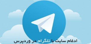 ادغام سایت با تلگرام در وردپرس