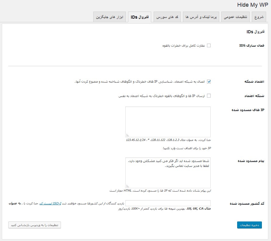 فایروال امنیتی IDs