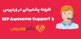 افزونه WP Awesome Support